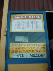 надписи на воротах стенда