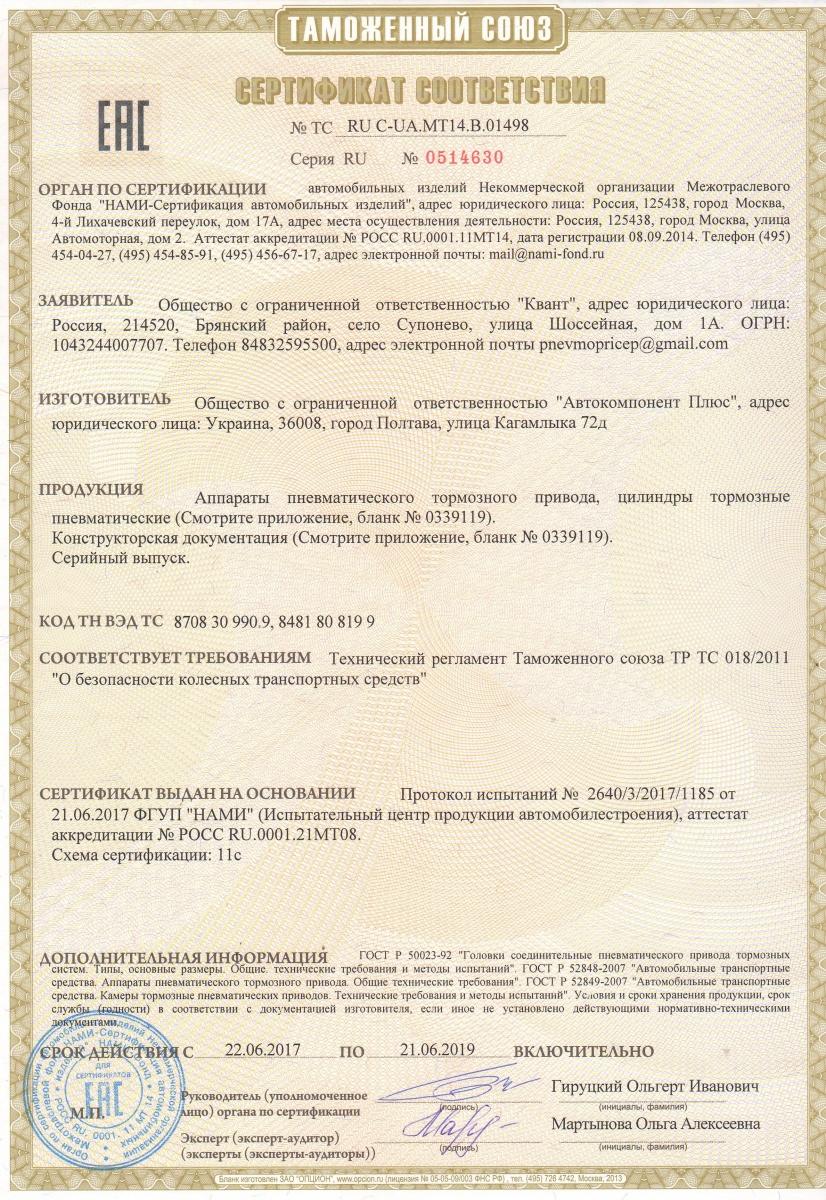 воздухораспределитель прицепа 11.3531010 схема
