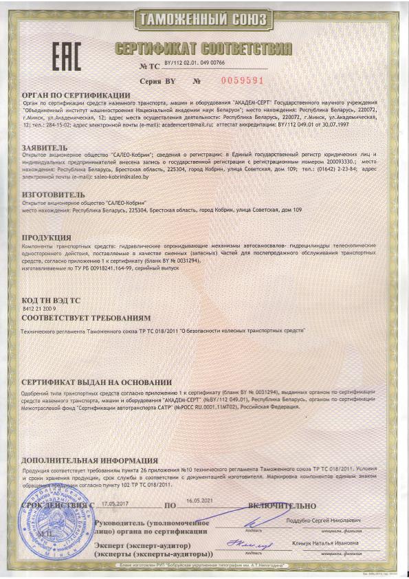 Пневмоцилиндр 5335-1602705-21 сцепления МАЗ 1