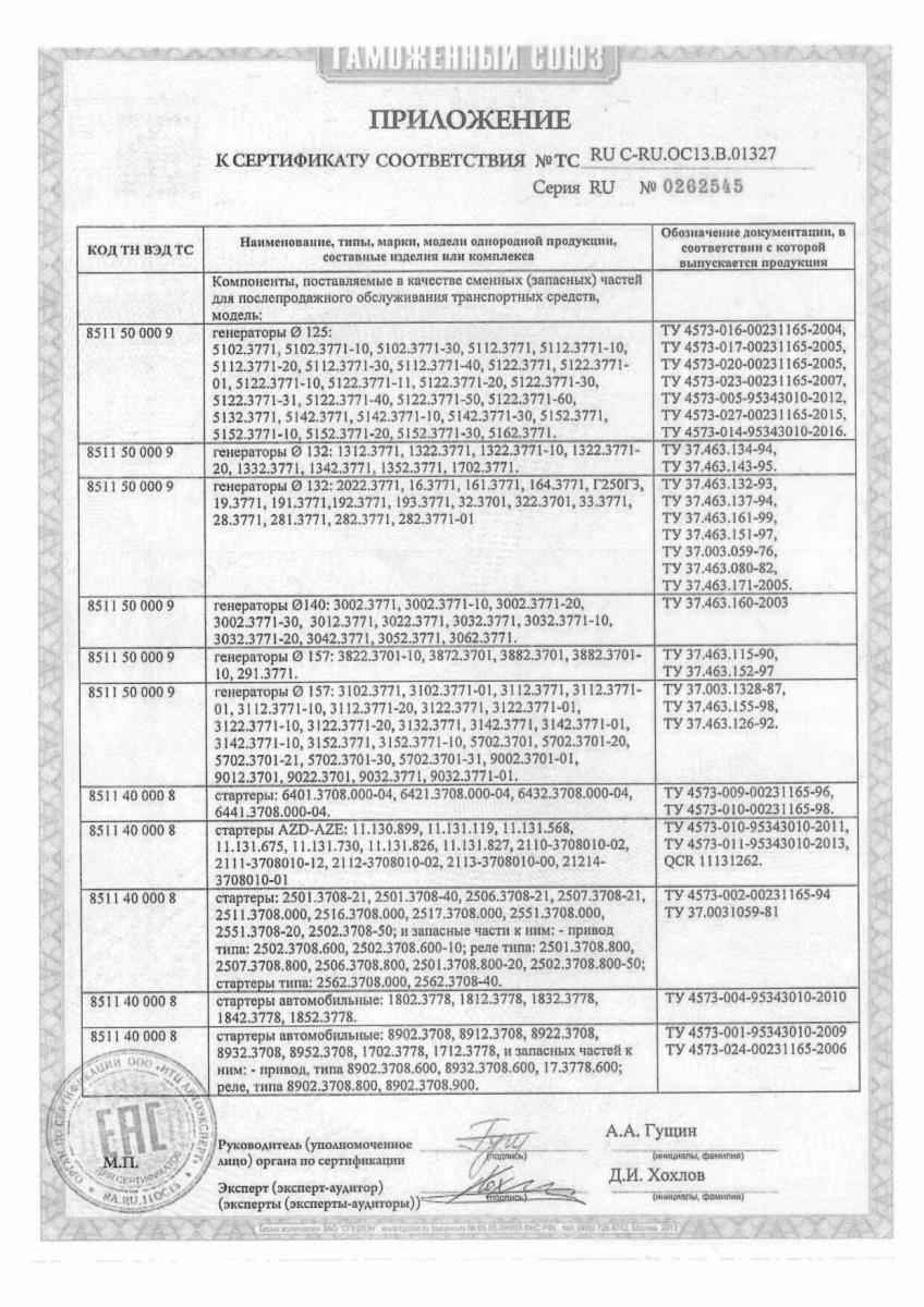 схема стартера зил-508