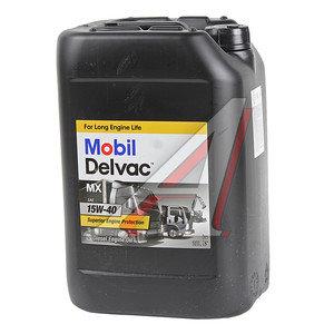 Масло дизельное DELVAC MX 15W40 мин.20л MOBIL 152737, MOBIL SAE15W40