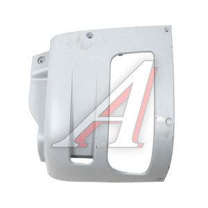 Панель МАЗ бампера правая (ОЗАА) 643019-2803098, 643019-2803098/1500