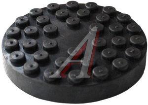 Накладка резиновая для автоподъемника 1009 RAV d=146мм, 1009