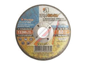 Круг зачистной по металлу 115х6.0х22 А24 Лужский АЗ ЛАЗ КЗ 115х6х22, 2053