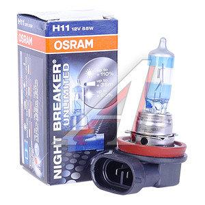 Лампа 12V H11 55W +110% PGJ19-2 Night Breaker Unlimited OSRAM 64211NBU, O-64211NBU, АКГ12-55