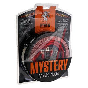 Набор для установки усилителя MYSTERY MAK 4.04 MYSTERY MAK 4.04