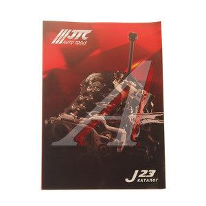 """Книга """"Каталог продукции 2016 JTC"""" JTC JTC-J23"""