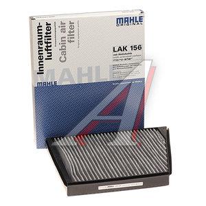 Фильтр воздушный салона MERCEDES (W220) угольный MAHLE LAK156, A2118300018