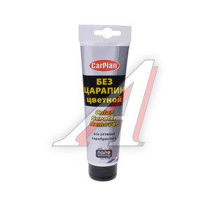 Полироль кузова для удаления мелких царапин SILVER 150г CARPLAN CARPLAN RSS 150, RSS150