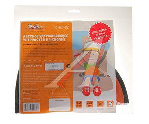Адаптер ремня безопасности для детей AIRLINE AC-HD-02