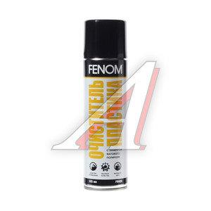 Очиститель пластика салона 335мл FENOM FN409