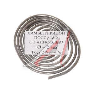 Припой ПОССУ-18-2 d=2.0мм с сурьмой и канифолью спираль ПОС-СУ-18-2, PS-ПОССУ 18