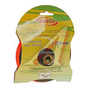 Насадка для УШМ 125мм с липучкой М14 ZIFLEX 563301