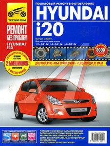 Книга HYUNDAI i20 с 2008г.двигатели 1.2/1.4/1.6. Ремонт без проблем ТРЕТИЙ РИМ (4920)