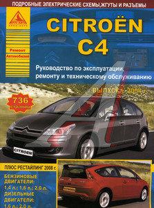 Книга CITROEN C4 Picasso (04-) рестайлинг (08-) устройство,ремонт,эксплуатация ЗА РУЛЕМ (56594), 56594