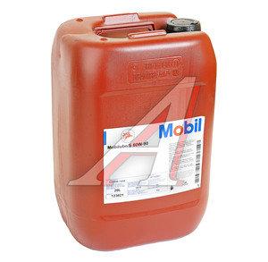 Масло трансмиссионное MOBILUBE S GL-4/5 мин.20л MOBIL MOBIL SAE80W90, 01_0457