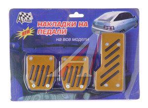 Накладка педали для МКПП комплект 3шт. черно-снежный AZARD AZARD-1044, ПЕД00009