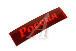 """Катафот ВАЗ-2110 крышки багажника """"Россия"""" ДААЗ 2110-8212526, 2110-8212512"""
