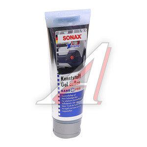 Очиститель пластика гель 250мл SONAX SONAX 210141, 210141