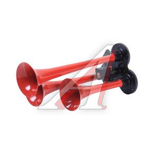Сигнал электрический 24V d=230-300-360мм 3-х рожковый красный ТОП АВТО НА-230/300/360-R24