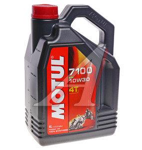 Масло моторное для 4-х тактных двигателей 7100 4T синт.4л MOTUL MOTUL SAE10W30, 104090