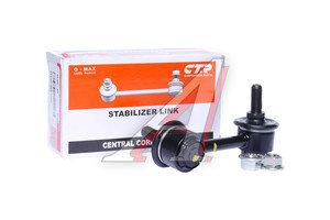 Стойка стабилизатора HONDA CR-V (07-) заднего левая CTR CLHO-63, 29527, 52321-SWA-A01