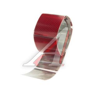 Лента светоотражающая красная (1м) сегментная AVERY 10950, TWY118