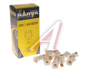 Лампа 24V 1.4W REF29 белый патрон NARVA 170813000, N-17081