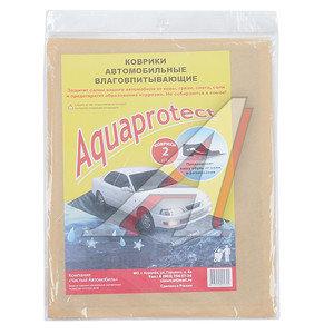 Коврик салона универсальный влаговпитывающий бежевый (2 предмета) Aquaprotect Aquaprotect