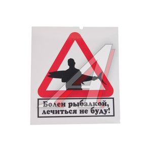 "Наклейка виниловая ""Болен рыбалкой"" MASHINOKOM VRC 609-07"