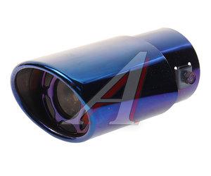 Насадка на глушитель d=60мм нержавеющая сталь синяя Насадка 2, Синяя