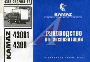 Книга КАМАЗ-4308,43081 руководство по эксплуатации 2.10, 4308-3902003 РЭ