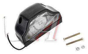 Подсветка знака номерного LED (черная) 24V АВТОТОРГ АТ-1250/LED черная, AT22251/АТ-1250/LED ч