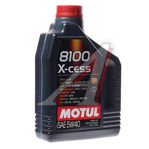 Масло моторное 8100 X-CESS синт.2л MOTUL MOTUL SAE5W40, 102869