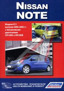 Книга NISSAN NOTE мод Е 11 с 2005г. ЗА РУЛЕМ (54210)