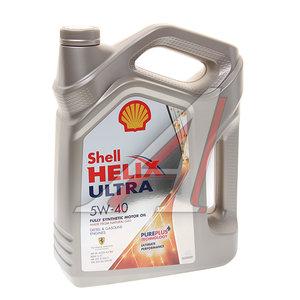 Масло моторное HELIX ULTRA 5W40 синт.4л SHELL 550046361, SHELL SAE5W40