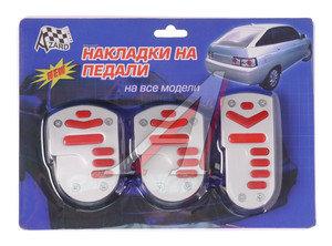 Накладка педали для МКПП комплект 3шт. красный AZARD AZARD-1045, ПЕД00013