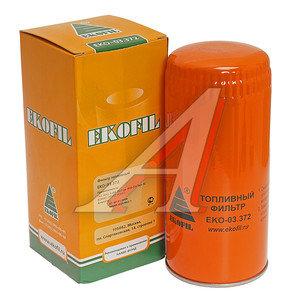 Фильтр топливный ЯМЗ-534 тонкой очистки ЕВРО-4 (аналог WDK 962/1) ЭКОФИЛ 5340.1117075, EKO-03.372