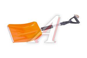 Лопата снеговая автомобильная 960-1120мм с телескопической ручкой АВТОСТОП AB-2314