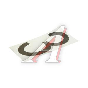 """Наклейка-знак виниловая на дублирующие номера """"3"""" 33х17см AUTOSTICKERS ХБЛ"""