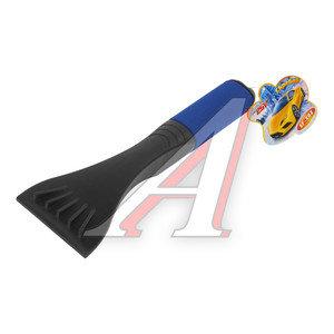 Скребок для льда 25х10см черно-синий PSV 117479, 117479 PSV