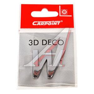 """Наклейка металлическая 3D буква """"W"""" CARPOINT 2218623 СР"""