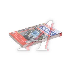 """Книга RENAULT Duster (15-) цветные фото """"Я ремонтирую сам"""" Мир Автокниг (45069), 45069"""