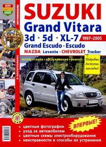 """Книга SUZUKI Grand Vitara 3,5d/XL-7/Escudo 1997-2005г.цветные фото серия""""Я ремонтиру Мир Автокниг (45011), 45011"""