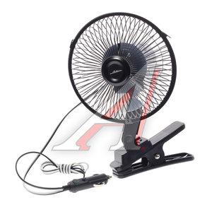 Вентилятор в салон 12V на прищепке автоповорот R=15см AIRLINE ACF-15-03