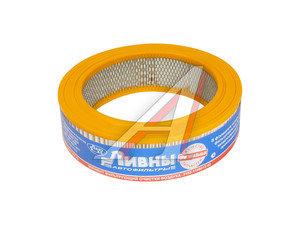 Элемент фильтрующий ГАЗ-2410,3102,3302 воздушный под карбюратор ЛААЗ 3102-1109013-02