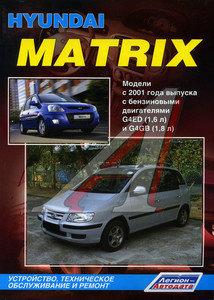 Книга HYUNDAI Matrix (01-) устройство,ремонт,эксплуатация ЗА РУЛЕМ (57093), 57093