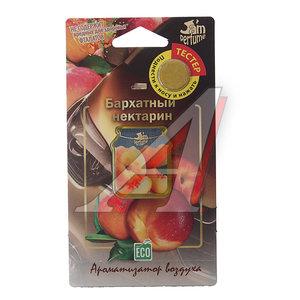 Ароматизатор подвесной мембранный (нектарин бархатный) Jam Perfume FOUETTE J-03