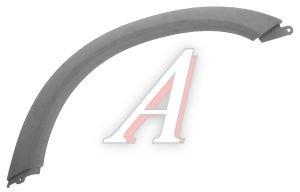 Арка колеса ГАЗ-2217 правая Н/О АВТОКОМПОНЕНТ 2217-8403026-10