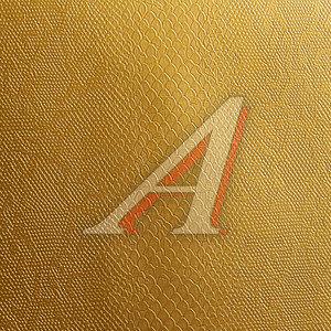 Пленка виниловая золотая (кожа аватара) 1.55х0.5м, 230мк ТНП